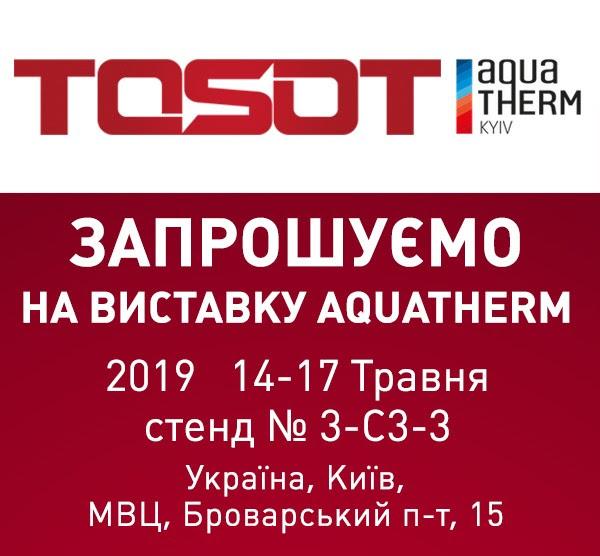 кондиционеры TOSOT участник выставки Акватерм 2019 года